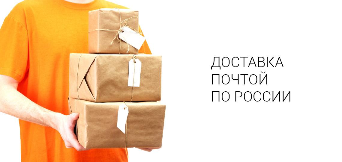 Доставка почтой по России